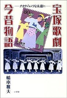 宝塚歌劇今昔物語―タカラジェンヌよ永遠に