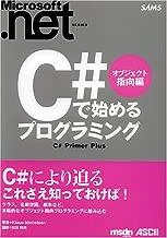 C#で始めるプログラミング オブジェクト指向編 (Microsoft.NETシリーズ)