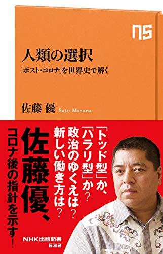 人類の選択: 「ポスト・コロナ」を世界史で解く (NHK出版新書)