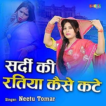 Sardi Ki ratiya kaise Kate (Hindi)