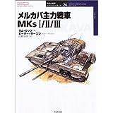 メルカバ主力戦車MKs1/2/3 (オスプレイ・ミリタリー・シリーズ―世界の戦車イラストレイテッド)