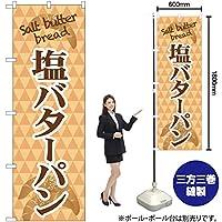 塩バターパン のぼり TR-050 【受注生産】