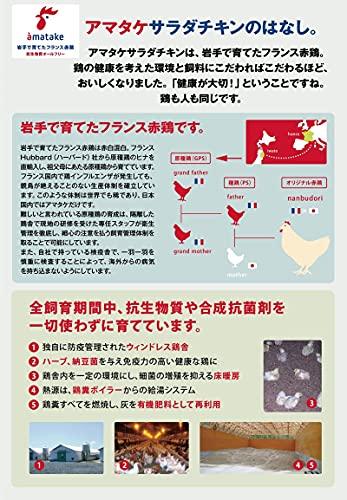 国産サラダチキンまとめ買いアマタケ(デリシリーズセット:18個(各4種×4個ずつ+サラミアスパラ2個))鶏肉むね肉冷凍長期保存ダイエット食品置き換え味付けリン酸塩不使用