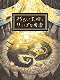 わるい王様とりっぱな勇者 - PS4