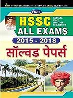 Kiran's HSSC All Exams 2015-2018 Solved Paper