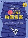 アルトサックスで吹く 心に残る映画音楽 【カラオケCD付】