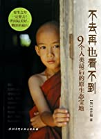 9 people do not never see the last of the original ecological treasure class(Chinese Edition)