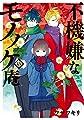 不機嫌なモノノケ庵 15 (ガンガンコミックスONLINE)