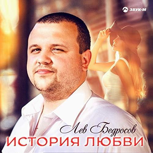 Лев Бедросов