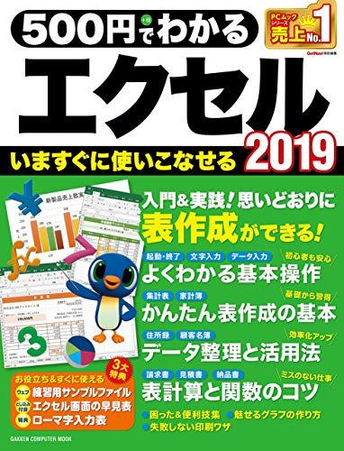 500円でわかるエクセル2019 (学研コンピュータムック)