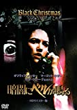 暗闇にベルが鳴る HDリマスター [DVD] image