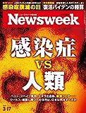 Newsweek (ニューズウィーク日本版) 2020年3/17号[感染症vs人類]
