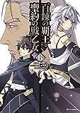 百錬の覇王と聖約の戦乙女6 (HJコミックス)