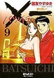 X一愛を探して(9) (ビッグコミックス)