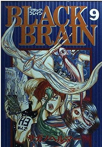 Black brain 9 (ヤングマガジンコミックス)