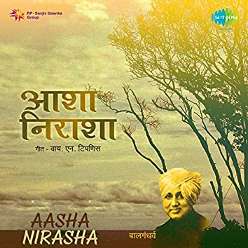 Aasha Nirasha