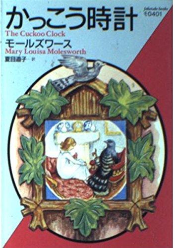 かっこう時計 (福武文庫)