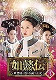 如懿伝~紫禁城に散る宿命の王妃~ DVD-SET3[DVD]