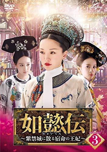 如懿伝(にょいでん)~紫禁城に散る宿命の王妃~ DVD-SET3