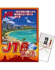 【パネもく!】JTB旅行券1万円(目録・A3パネル付)