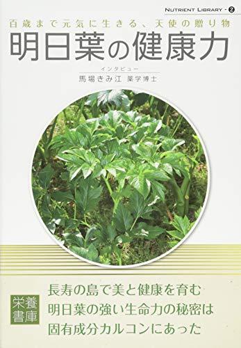 Nutrient Library-2 明日葉の健康力