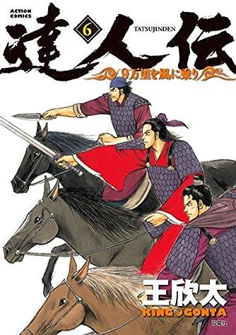 達人伝 -9万里を風に乗り-(6) (アクションコミックス)