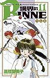 境界のRINNE(11) (少年サンデーコミックス)の画像