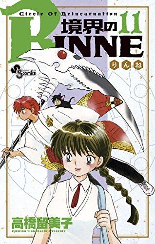 境界のRINNE(11) (少年サンデーコミックス) - 高橋留美子