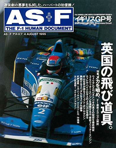 AS+F(アズエフ)1995 Rd08 イギリスGP号 [雑誌]