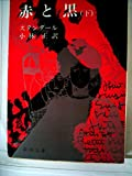 赤と黒〈下巻〉 (1958年) (新潮文庫)