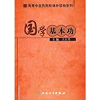 TCM colleges and universities outside reading series: Guoxue basic skills