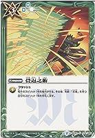 バトルスピリッツ 畳返之術 / 烈火伝 第2章(BS32) / シングルカード