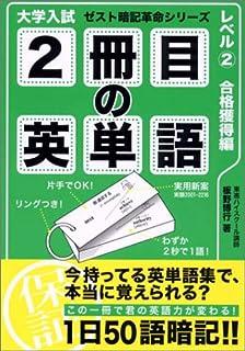2冊目の英単語―大学入試 (レベル2) (ゼスト暗記革命シリーズ)
