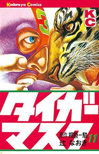 タイガーマスク(11) (週刊少年マガジンコミックス)