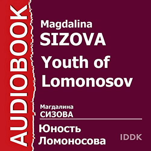 Youth of Lomonosov [Russian Edition] cover art