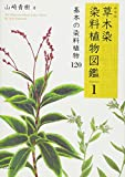 新装版 草木染 染料植物図鑑 1 基本の染料植物 120