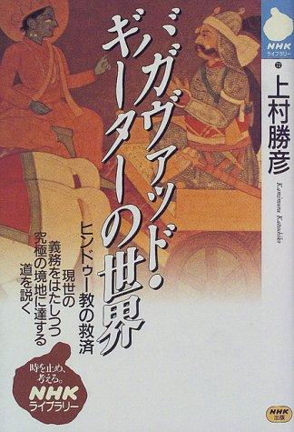 バガヴァッド・ギーターの世界―ヒンドゥー教の救済 (NHKライブラリー)の詳細を見る
