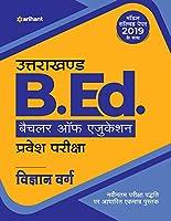 Uttarakhand B.Ed Pravesh Pariksha Vigyan Varg 2020