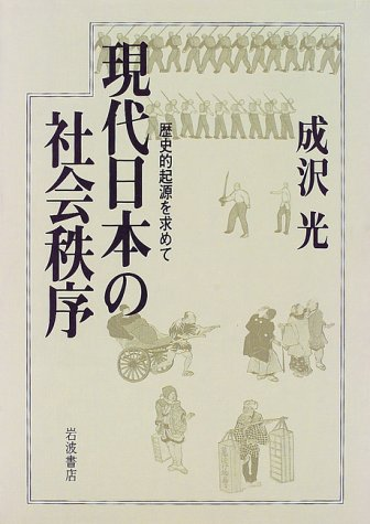 現代日本の社会秩序―歴史的起源を求めての詳細を見る