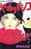ヤマトナデシコ七変化 (7) (講談社コミックス別冊フレンド)