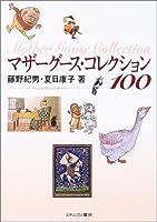 マザーグース・コレクション100