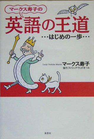 マークス寿子の英語の王道―はじめの一歩