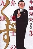 弁護士のくず(3) (ビッグコミックス)