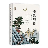 老汉聊斋之世事箴言(精装)