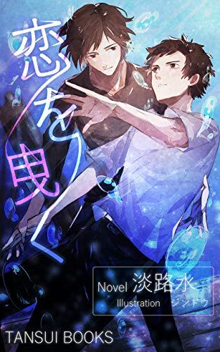 恋を曳く (TANSUI BOOKS)