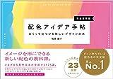 【Amazon.co.jp 限定】 配色アイデア手帖 めくって見つける新しいデザインの本[完全保存版] (DL特典: 厳選! ポケット配色アイデア手帖)