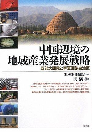 中国辺境の地域産業発展戦略―西部大開発と寧夏回族自治区