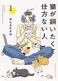 猫が飼いたくて仕方ない人 1 (1巻)