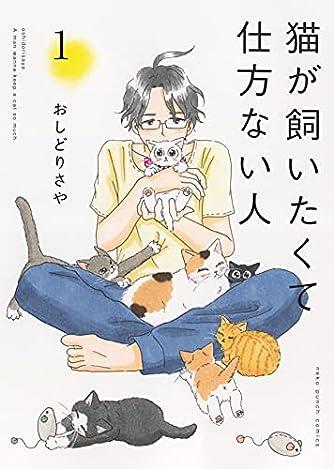猫が飼いたくて仕方ない人 1 (1巻) (ねこぱんちコミックス)
