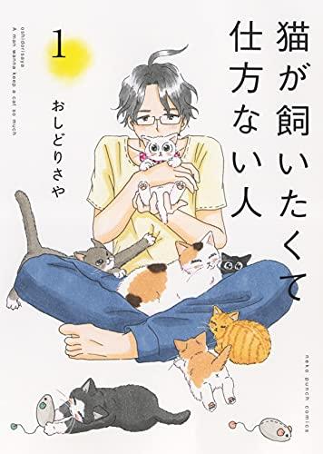 猫が飼いたくて仕方ない人 1 (1巻) _0
